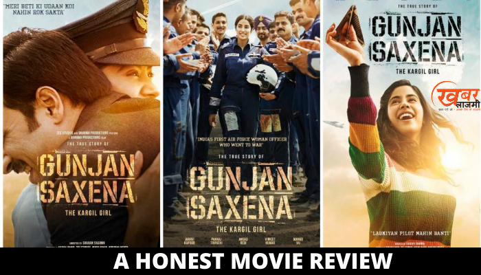 janhvi kapoor's film gunjan saxena the kargil girl movie review in hindi | khabarlazmi